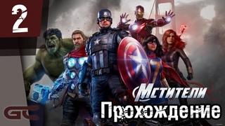 Марвел МСТИТЕЛИ \ Marvel's Avengers ● Стрим ● Прохождение #2
