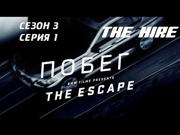 BMW films The hire Сезон 3 Серия 1 The Escape Побег Перевод и озвучка РАК