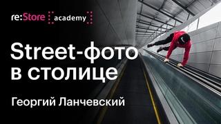 Фотопрогулка Street-фотография в столице. Георгий Ланчевский (Академия re:Store)