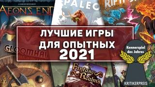 Лучшие Настольные Игры Для Опытных Игроков Премия  2021 \ Kennerspiele des jahres 2021