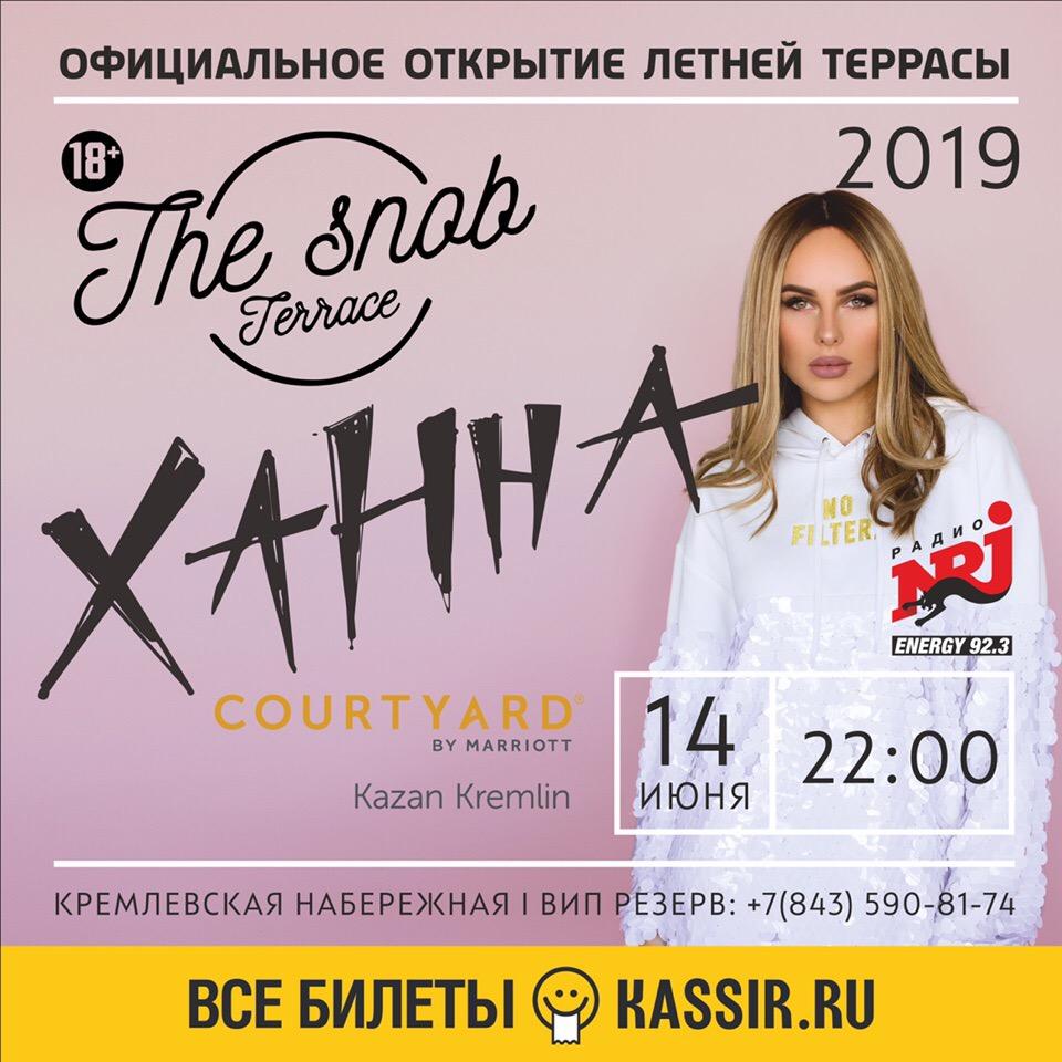 Бар «The SNOB» - Вконтакте