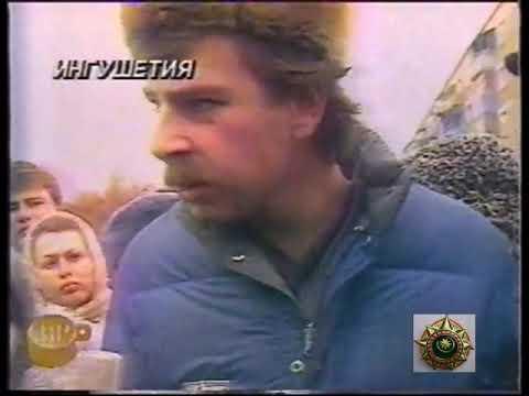 ноябрь 1992 г осетино ингушский конфликт Сюжет из передачи Военное Ревю РГТРК Останкино