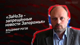 """""""ЗаНоЗа - запрещённые новости Запорожья"""" - Владимир Рогов"""