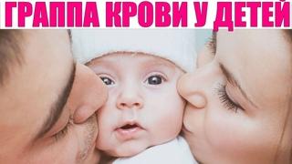 ГРУППА КРОВИ РЕБЕНКА | Почему у ребенка группа крови не такая как у родителей