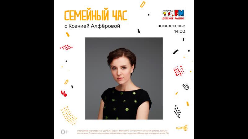 Семейный час с Ксенией Алфёровй