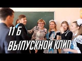 ВЫПУСКНОЙ КЛИП 2018   ПРОЩАЛЬНОЕ ВИДЕО 11 Б   КАРАГАНДА ШКОЛА №33
