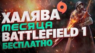 🔥 РАЗДАЧА BATTLEFIELD 1 БЕСПЛАТНО . Как получить battlefield 1 бесплатно  // ХАЛЯВА ИГР 2021
