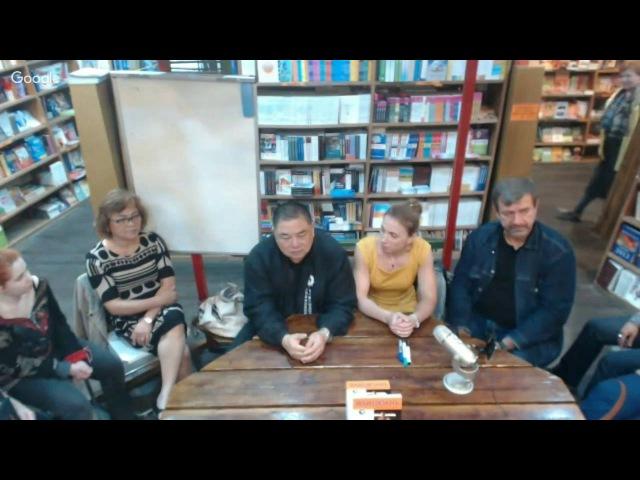 Презентация книги Чин Фансёна Илицюань Боевое искусство осознанности