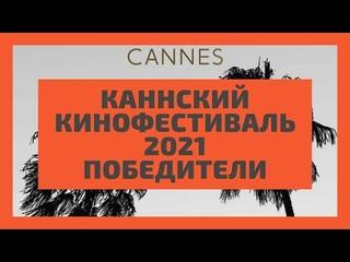 Каннский кинофестиваль 2021. Festival de Cannes 2021. Итоги. Победители.