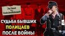 Что стало с бывшими полицаями после Великой Отечественной