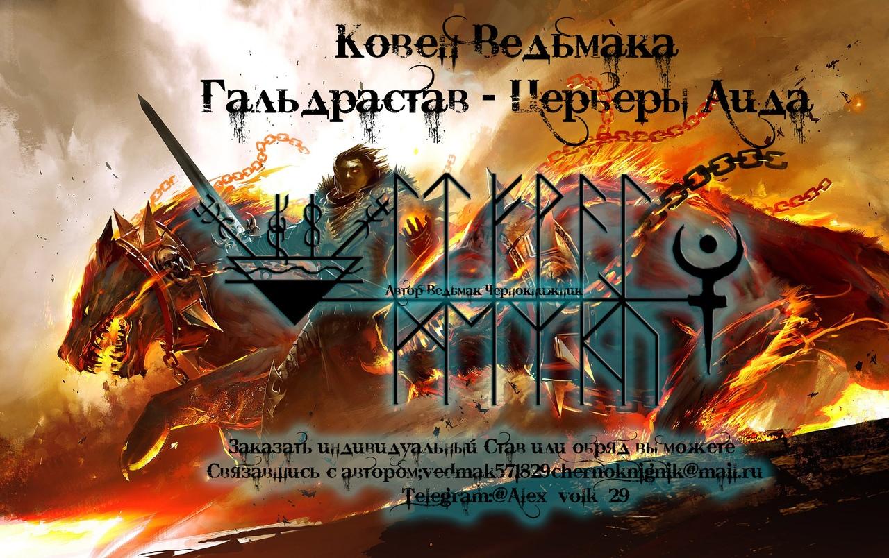 """Гальдрастав - """" Церберы Аида """" © Ведьмак Чернокнижник EVx1TQ--Np0"""