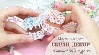 МК: Пасхальный Кулич /Скрап декор своими руками /Украшения для скрапбукинга/Easter Cake scrap decor