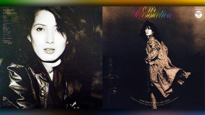いしだあゆみ ティン・パン・アレイ・ファミリー Ayumi Ishida Tin Pan Alley Family 1977 Our Connection full album