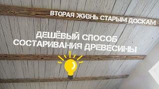 Потолок  из Старых Досок  Простой и Дешевый способ Браширования древесины своими руками Ремонт Дачи