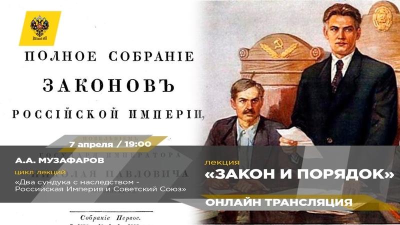 Лекция Александра Музафарова Закон и порядок