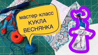"""Мастер-класс """"Кукла Веснянка"""" (Центральная детская библиотека города Балаково)"""