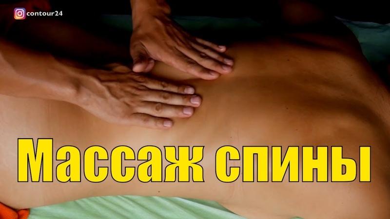 Оздоровительный массаж спины back massage