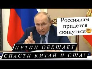 Клоунада от Президента! Путин обещает Китаю и США выйти из кризиса. Колония поможет метрополии?