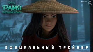 """""""Райя и последний дракон"""" 3D Смотрите в кинотеатрах с 4 Марта"""