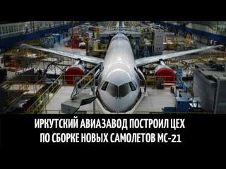 Иркутский авиазавод построил цех по сборке новых самолетов МС-21