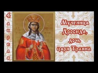 Жития святых 4 апреля