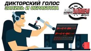 Дикторский голос - Обработка голоса ведущего, диктора или блогера