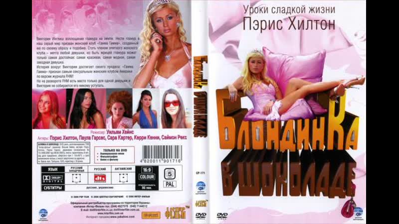 Блондинка в шоколаде Трейлер 2006