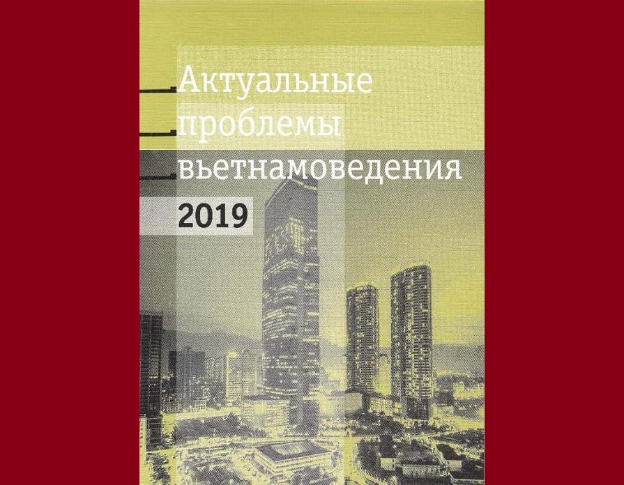 """""""Актуальные проблемы вьетнамоведения — 2019"""" (2019)"""