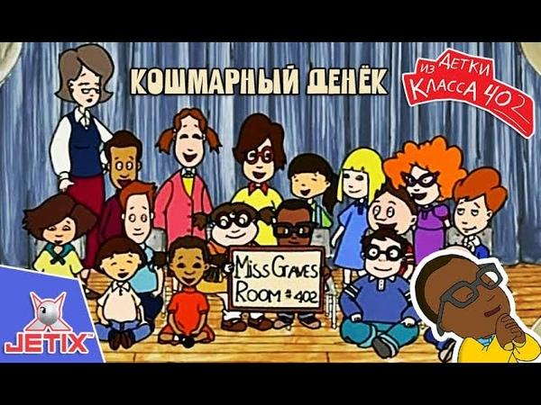Детки из класса 402 HD 13 Серия Кошмарный денёк