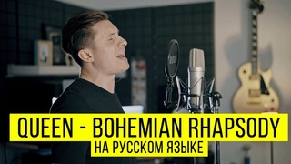 Queen - Bohemian Rhapsody (Cover by Radio Tapok   на русском)