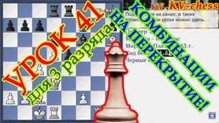 Комбинации на перекрытие в шахматах – Урок 41 для 3 разряда.