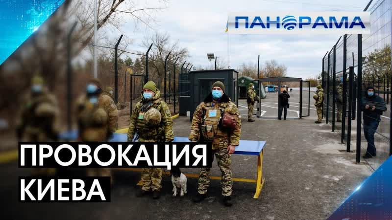 Киев открывает КПВВ в Донбассе при «красной зоне» в ряде приграничных городов.