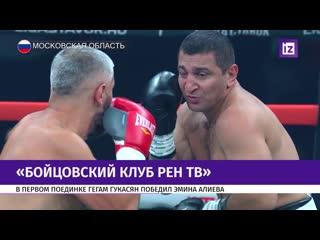 Гегам Гукасян Эмин Алиев Боицовскии клуб РЕН ТВ
