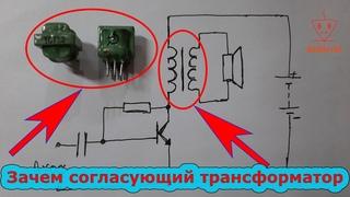 Зачем нужен Согласующий Трансформатор | Самое понятное объяснение.