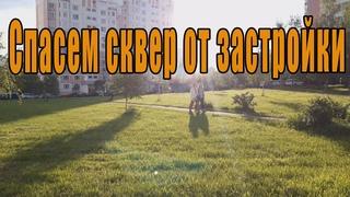 Жители 6 мкр Южного Бутово против стройки футбольного поля | Леонид Таращанский