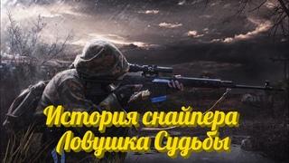 ➤. История Снайпера: Ловушка Судьбы .#3➤Вылазка на Агропром,Убийство Мутанта.