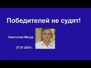 Святослав Мазур: Победителей не судят!