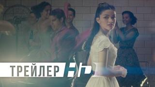 Вестсайдская история   Официальный трейлер   HD