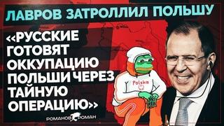 Польша впала в истерику после слов Лаврова: «Русские готовят оккупацию Польши через тайную Операцию»