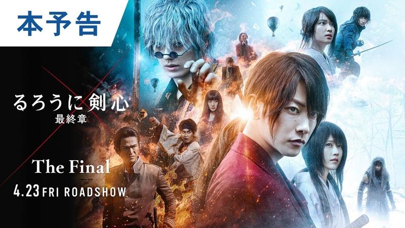 映画『るろうに剣心 最終章 The Final』本予告 2021年4月23日 金 公開
