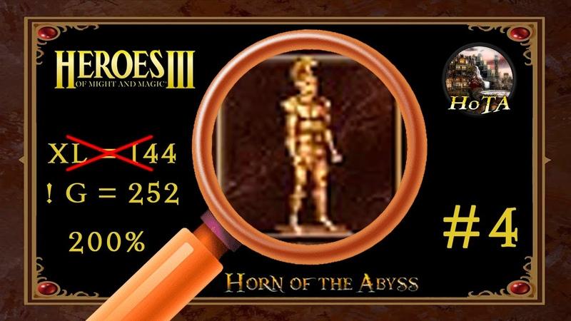 Внезапная Статуя Легиона самая большая карта в Heroes 3 HMM3 HotA Дьявол в деталях 4