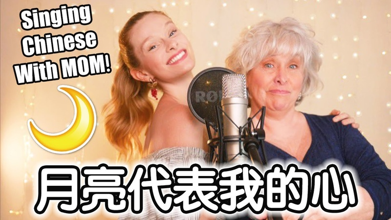 Singing CHINESE with MOM The Moon Represents My Heart 跟我妈妈唱《月亮代表我的心》
