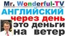Урок Английского по скайпу 63, ГРамматика, Чтение, 5000 Нужных слов. 100 Выражений, Произношение,
