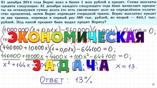 Задание 17 ЕГЭ по математике #1