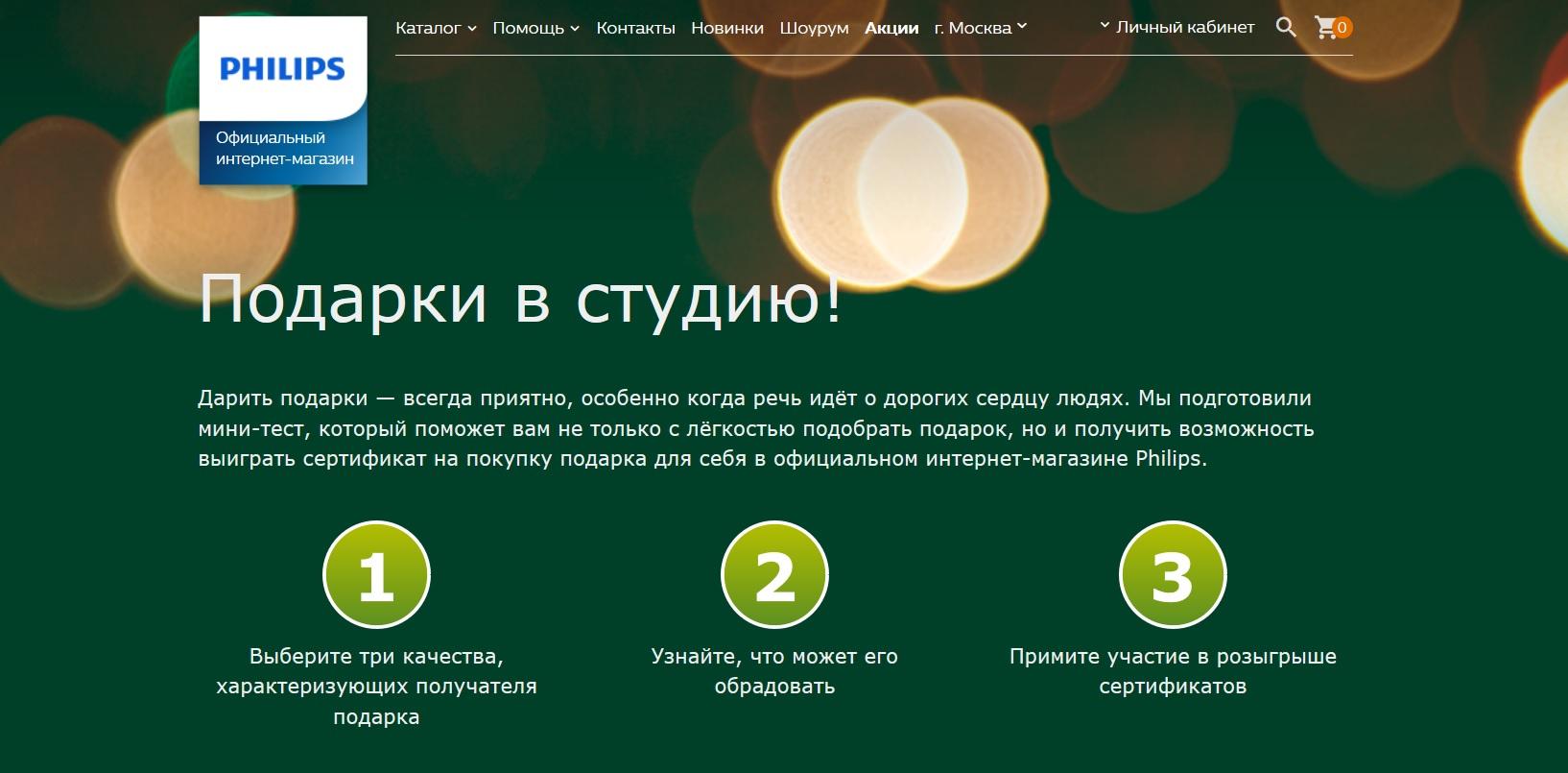 shop.philips.ru акция 2019 года