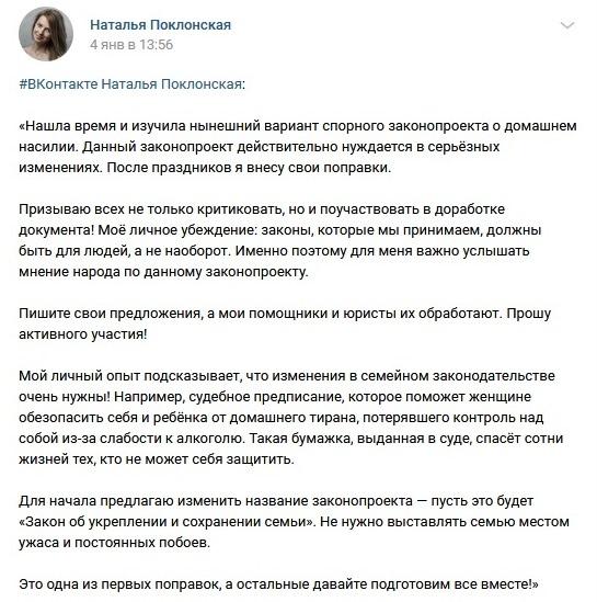 ПСБН раздора: православные Поклонская и Сафронов против Патриарха и патриотов, изображение №2