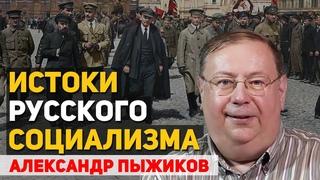 Почему широкие массы народа поддержали Октябрьскую революцию и власть большевиков. Памяти А Пыжикова