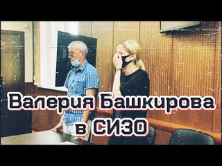 ‼Валерия Башкирова в СИЗО | Сбила трёх детей | Валерия Башкирова суд | ДТП солнцево