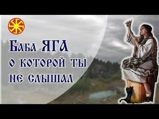 Такое о Бабе Яге вы не слышали! Как подменили светлый образ персонажа славянских сказок