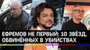 Якубович, Киркоров и Меладзе как звёзды избежали наказания за убийство